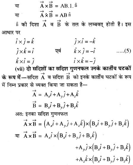 RBSE Solutions for Class 11 Physics Chapter 2 प्रारम्भिक गणितीय संकल्पनायें 23