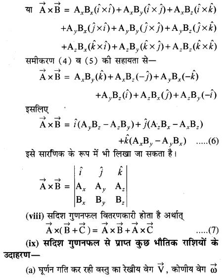 RBSE Solutions for Class 11 Physics Chapter 2 प्रारम्भिक गणितीय संकल्पनायें 24