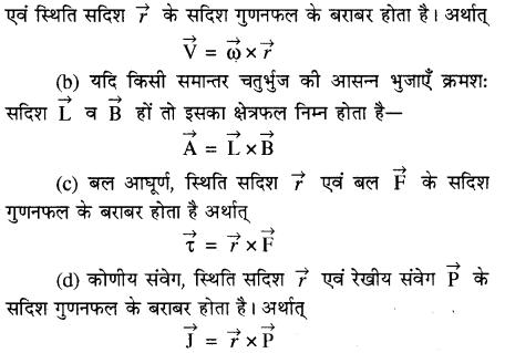 RBSE Solutions for Class 11 Physics Chapter 2 प्रारम्भिक गणितीय संकल्पनायें 25