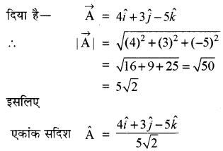 RBSE Solutions for Class 11 Physics Chapter 2 प्रारम्भिक गणितीय संकल्पनायें 28