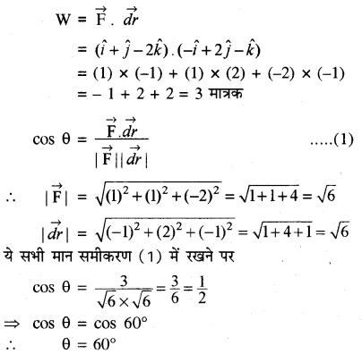 RBSE Solutions for Class 11 Physics Chapter 2 प्रारम्भिक गणितीय संकल्पनायें 36