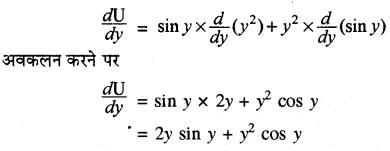 RBSE Solutions for Class 11 Physics Chapter 2 प्रारम्भिक गणितीय संकल्पनायें 38