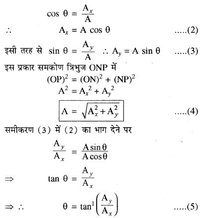 RBSE Solutions for Class 11 Physics Chapter 2 प्रारम्भिक गणितीय संकल्पनायें 4