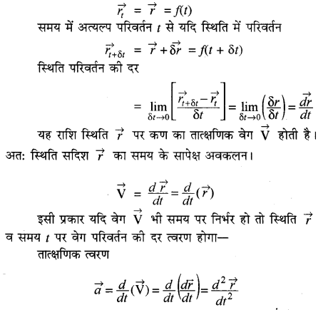 RBSE Solutions for Class 11 Physics Chapter 2 प्रारम्भिक गणितीय संकल्पनायें 7
