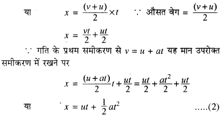RBSE Solutions for Class 11 Physics Chapter 3 गतिकी 11