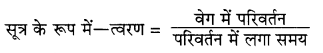 RBSE Solutions for Class 11 Physics Chapter 3 गतिकी 13