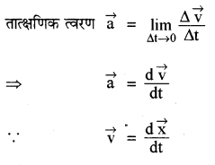 RBSE Solutions for Class 11 Physics Chapter 3 गतिकी 15