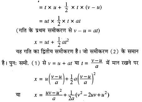 RBSE Solutions for Class 11 Physics Chapter 3 गतिकी 17