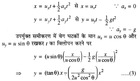 RBSE Solutions for Class 11 Physics Chapter 3 गतिकी 19