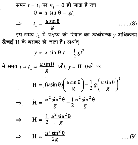 RBSE Solutions for Class 11 Physics Chapter 3 गतिकी 21