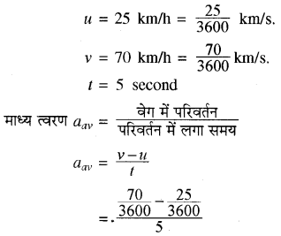 RBSE Solutions for Class 11 Physics Chapter 3 गतिकी 34