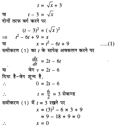 RBSE Solutions for Class 11 Physics Chapter 3 गतिकी 37