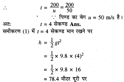 RBSE Solutions for Class 11 Physics Chapter 3 गतिकी 39