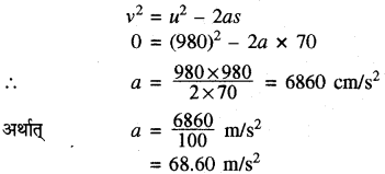 RBSE Solutions for Class 11 Physics Chapter 3 गतिकी 40