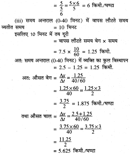 RBSE Solutions for Class 11 Physics Chapter 3 गतिकी 44