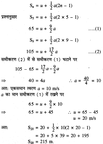 RBSE Solutions for Class 11 Physics Chapter 3 गतिकी 47