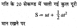 RBSE Solutions for Class 11 Physics Chapter 3 गतिकी 48
