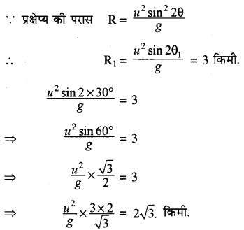 RBSE Solutions for Class 11 Physics Chapter 3 गतिकी 49