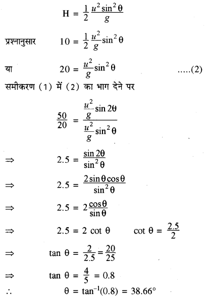 RBSE Solutions for Class 11 Physics Chapter 3 गतिकी 51