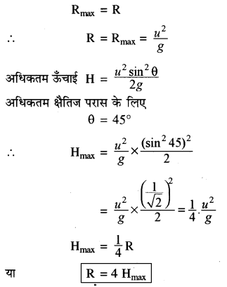 RBSE Solutions for Class 11 Physics Chapter 3 गतिकी 52