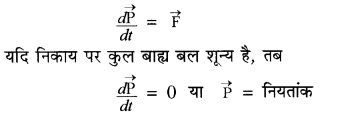 RBSE Solutions for Class 11 Physics Chapter 4 गति के नियम 10