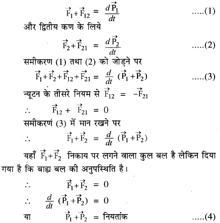 RBSE Solutions for Class 11 Physics Chapter 4 गति के नियम 12