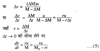 RBSE Solutions for Class 11 Physics Chapter 4 गति के नियम 14