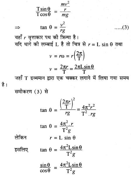 RBSE Solutions for Class 11 Physics Chapter 4 गति के नियम 21