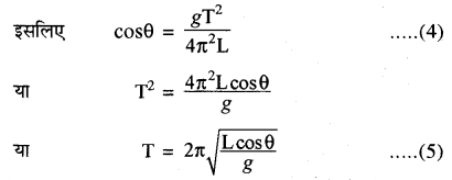 RBSE Solutions for Class 11 Physics Chapter 4 गति के नियम 22