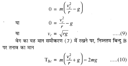 RBSE Solutions for Class 11 Physics Chapter 4 गति के नियम 25