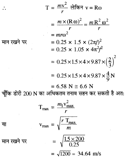 RBSE Solutions for Class 11 Physics Chapter 4 गति के नियम 39