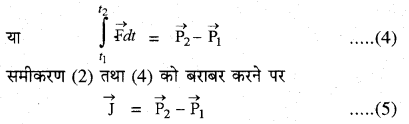 RBSE Solutions for Class 11 Physics Chapter 4 गति के नियम 7