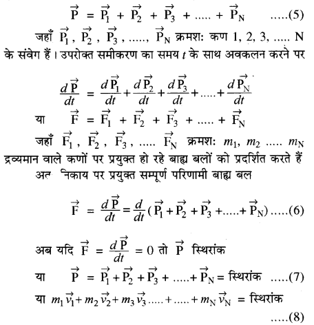 RBSE Solutions for Class 11 Physics Chapter 4 गति के नियम 8