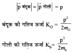 RBSE Solutions for Class 11 Physics Chapter 5 कार्य, ऊर्जा एवं शक्ति