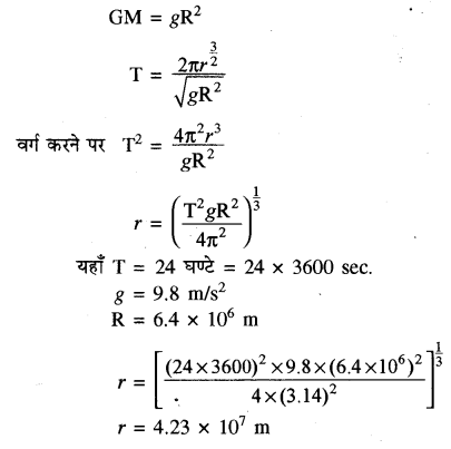 RBSE Solutions for Class 11 Physics Chapter 6 गुरुत्वाकर्षण 10