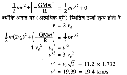 RBSE Solutions for Class 11 Physics Chapter 6 गुरुत्वाकर्षण 29
