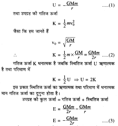 RBSE Solutions for Class 11 Physics Chapter 6 गुरुत्वाकर्षण 3