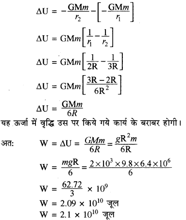RBSE Solutions for Class 11 Physics Chapter 6 गुरुत्वाकर्षण 36