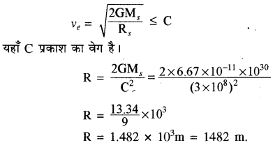 RBSE Solutions for Class 11 Physics Chapter 6 गुरुत्वाकर्षण 38