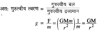 RBSE Solutions for Class 11 Physics Chapter 6 गुरुत्वाकर्षण 44