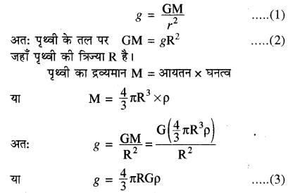 RBSE Solutions for Class 11 Physics Chapter 6 गुरुत्वाकर्षण 45