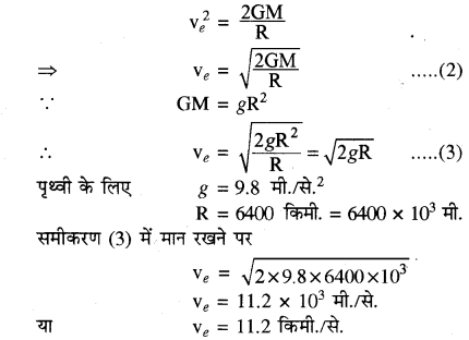 RBSE Solutions for Class 11 Physics Chapter 6 गुरुत्वाकर्षण 5