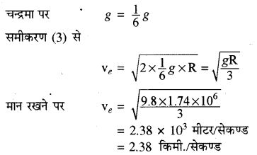 RBSE Solutions for Class 11 Physics Chapter 6 गुरुत्वाकर्षण 6