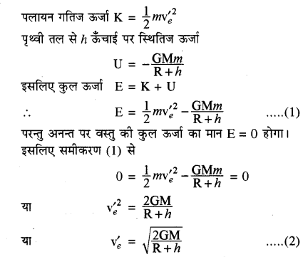 RBSE Solutions for Class 11 Physics Chapter 6 गुरुत्वाकर्षण 7
