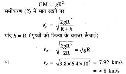 RBSE Solutions for Class 11 Physics Chapter 6 गुरुत्वाकर्षण 8