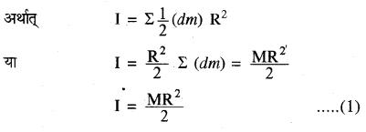 RBSE Solutions for Class 11 Physics Chapter 7 दृढ़ पिण्ड गतिकी 11
