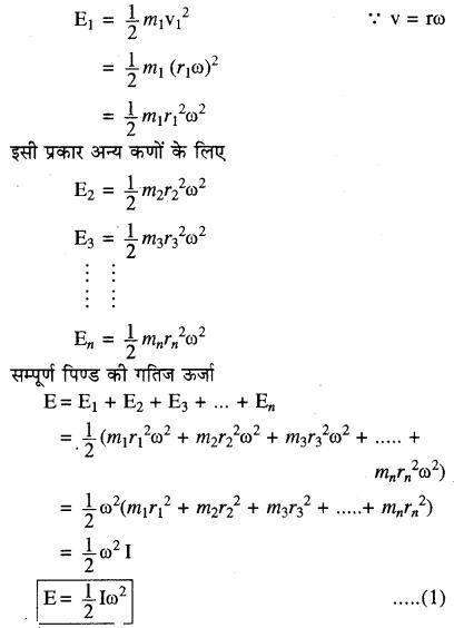 RBSE Solutions for Class 11 Physics Chapter 7 दृढ़ पिण्ड गतिकी 15