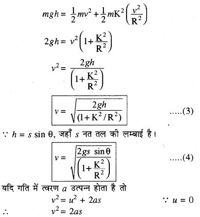 RBSE Solutions for Class 11 Physics Chapter 7 दृढ़ पिण्ड गतिकी 17