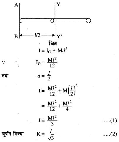 RBSE Solutions for Class 11 Physics Chapter 7 दृढ़ पिण्ड गतिकी 19
