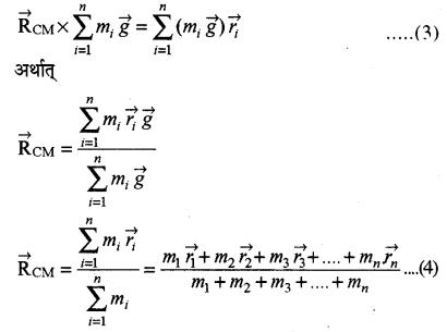 RBSE Solutions for Class 11 Physics Chapter 7 दृढ़ पिण्ड गतिकी 24